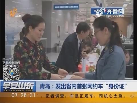 """青岛:发出省内首张网约车""""身份证"""""""