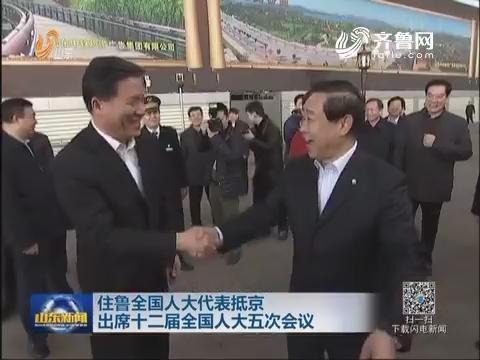 住鲁全国人大代表抵京出席十二届全国人大五次会议