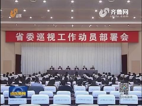 十届省委第十五轮巡视工作动员部署会在济南召开