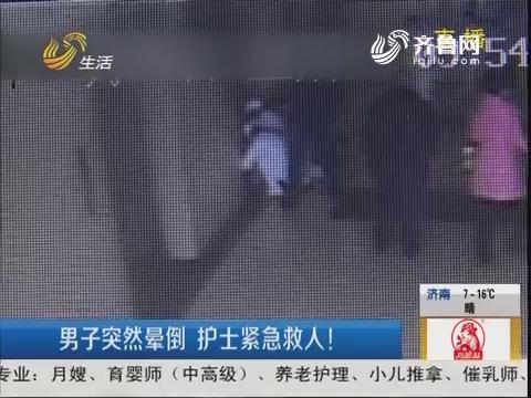 淄博:男子突然晕倒 护士紧急救人!