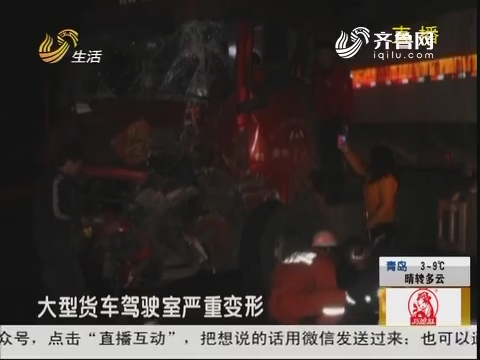 潍坊:货车撞上油罐车 司机被困!