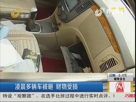 青岛:凌晨多辆车被砸 财物受损