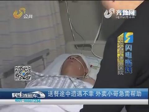 【闪电连线】济南:送餐途中遭遇不幸 外卖小哥急需帮助