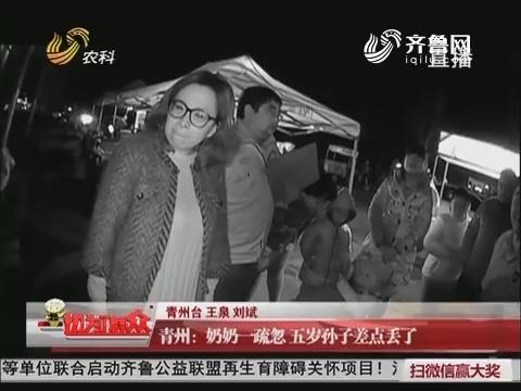 青州:奶奶一疏忽 五岁孙子差点丢了