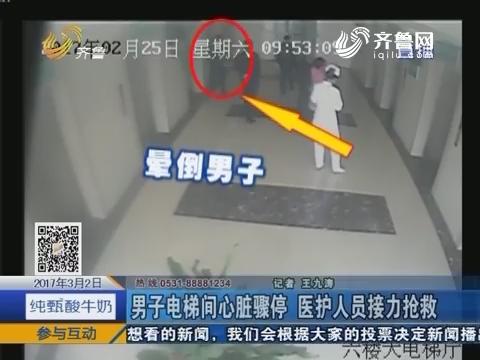 淄博:男子电梯间心脏骤停 医护人员接力抢救