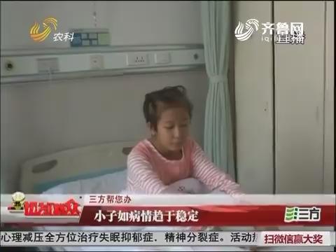 【三方帮您办】淄博:父亲卖西红柿救白血病女儿