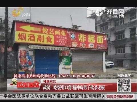 【神康有约】武汉:吃饭引口角 精神病男子砍杀老板