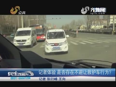 济南:记者体验 是否存在不避让救护车行为?