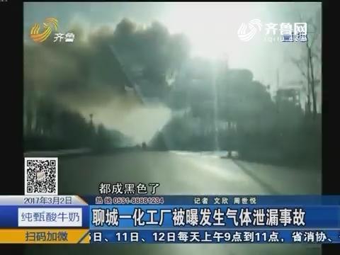 聊城一化工厂?#40644;?#21457;生气体泄漏事故