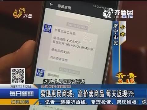 【齐鲁3.15】泰安一微信商城被曝关门跑路