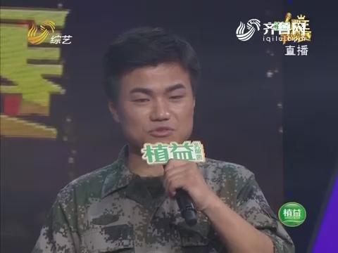 歌王争霸赛:铁铮铮的汉子退伍军人杨松用歌声传达对家人的爱