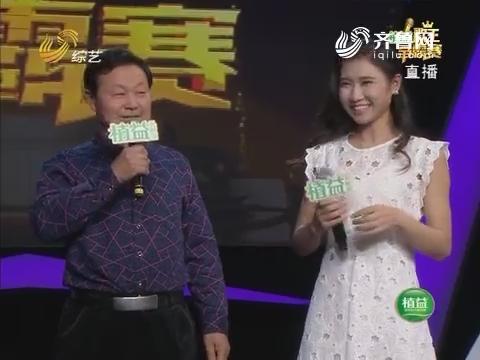 歌王争霸赛:王媛媛演唱《莫斯科郊外的晚上》 公公现场为儿媳妇加油