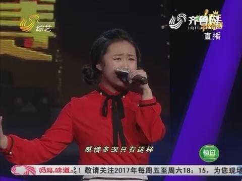 歌王争霸赛:铁肺小公主何岩演唱高难度歌曲《死了都要爱》震惊观众