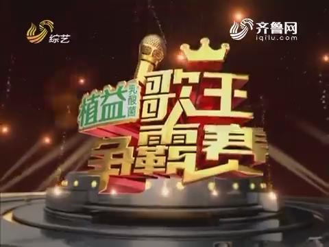 20170302《歌王争霸赛》:鄢丽丽演唱汪峰经典歌曲《一起摇摆》嗨爆现场