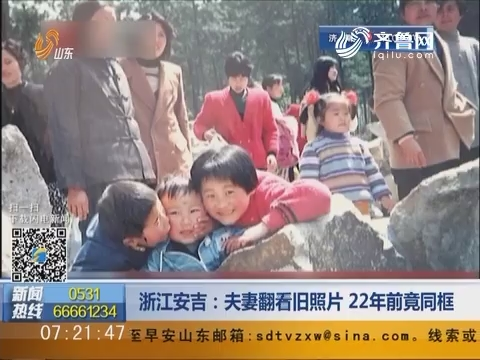 浙江安吉:夫妻翻看旧照片 22年前竟同框