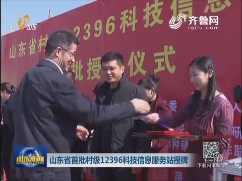山东省首批村级12396科技信息服务站授牌
