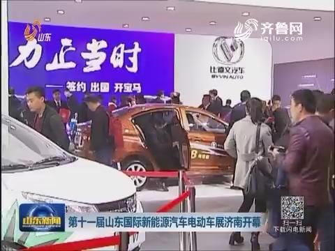 第十一届山东国际新能源汽车电动车展济南开幕