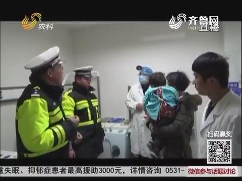 菏泽:男童遇车祸 生死时刻警民接力送医