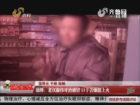 淄博:老汉偷伟哥治感冒口干舌燥挺上火