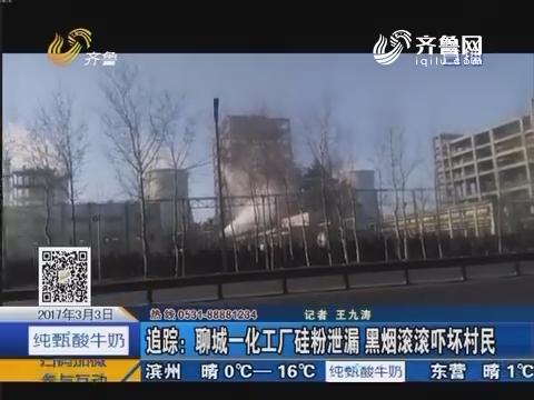 追踪:聊城一化工厂硅粉泄露 黑烟滚滚吓坏村民