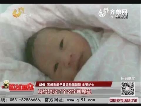 滨州:刚出生女婴 被遗弃医院女厕所