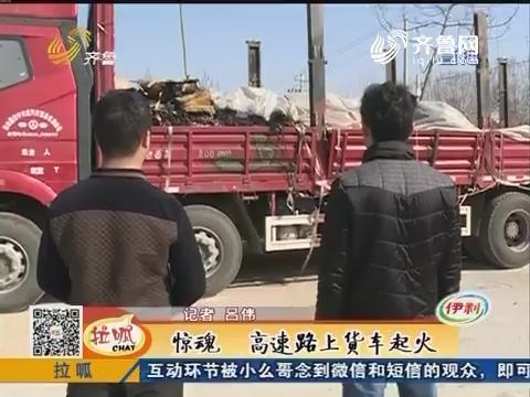 济宁:惊魂 高速路上货车起火