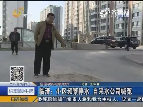 临清:小区频繁停水 自来水公司喊冤