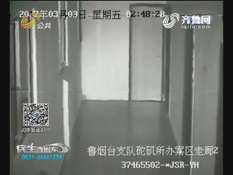 烟台长岛海域3月3日早晨发生3.9级地震