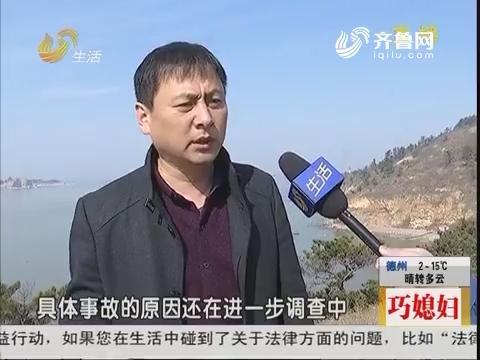 烟台:江苏籍渔船遇险 启动紧急救援