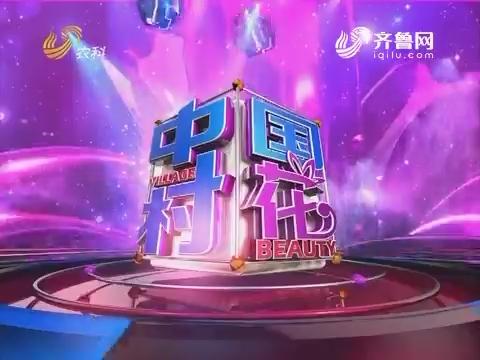 20170303《中国村花》:71岁老太秀钢管舞 人生有活力更有态度