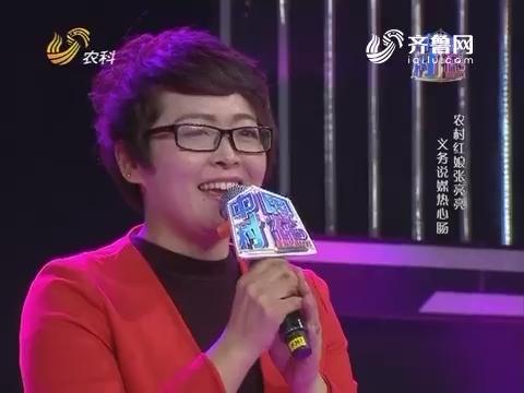 中国村花:农村红娘张亮亮义务说媒热心肠