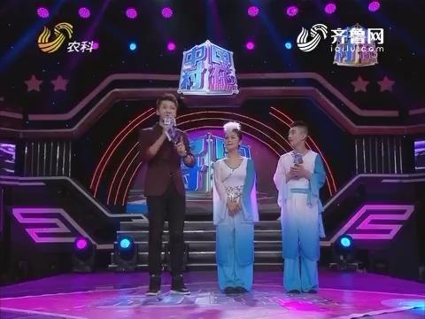 中国村花:刘思谨现场真情告白小辣椒