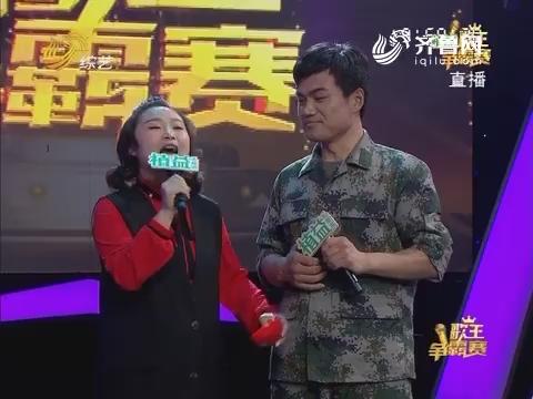 歌王争霸赛:何岩演唱《山路十八弯》姜老师前来助阵