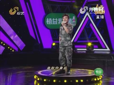 歌王争霸赛:铁铮铮的汉子退伍军人杨松演唱《把一切献给党》传达对家人的爱