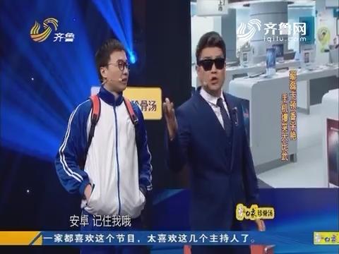 嘻哈俱乐部:鄢磊卡顿香宇艳 手机爆笑大比武