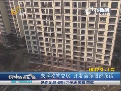 【维权3·15】临沂:未验收就交房 开发商睁眼说瞎话
