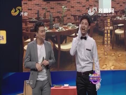 嘻哈俱乐部:鄢磊机智整治黑店主 刘柯耍赖吞纸为躲债