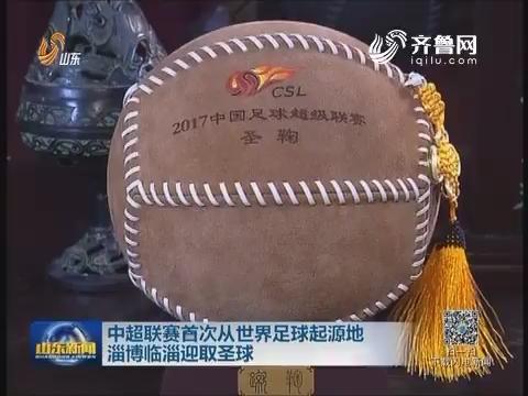 中超联赛首次从世界足球起源地淄博临淄迎取圣球