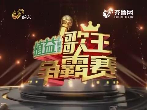 20170303《歌王争霸赛》:姜桂成夺得周冠军
