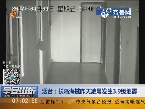 烟台:长岛海域3月3日凌晨发生3.9级地震