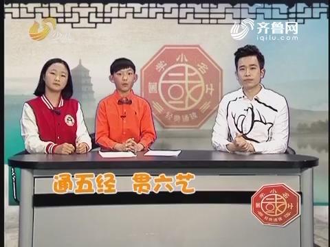 20170304《国学小名士》:通五经 贯六艺