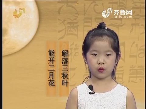 中华经典诵读部分:风