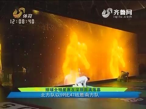 排球全明星赛在深圳圆满落幕北方队以59比47战胜南方队