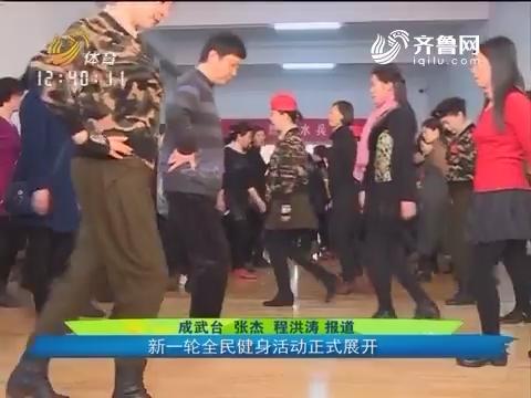 扭起秧歌跳起舞 全民健身欢乐多新一轮全民健身活动正式开展