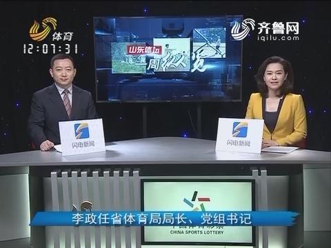 2017年03月04《山东体坛一周纵览》