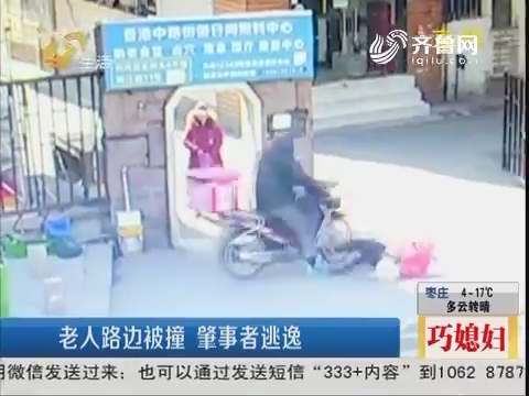 青岛:老人路边被撞 肇事者逃逸