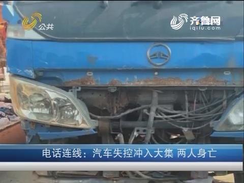 【电话连线】日照:汽车失控冲入大集 两人身亡