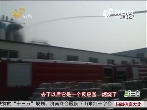 3月4日上午 临邑青源啤酒厂突起大火