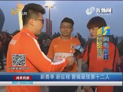 【闪电连线】济南:新赛季新征程 誓做最佳第十二人