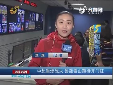 【闪电连线】济南:中超重燃战火 鲁能泰山期待开门红